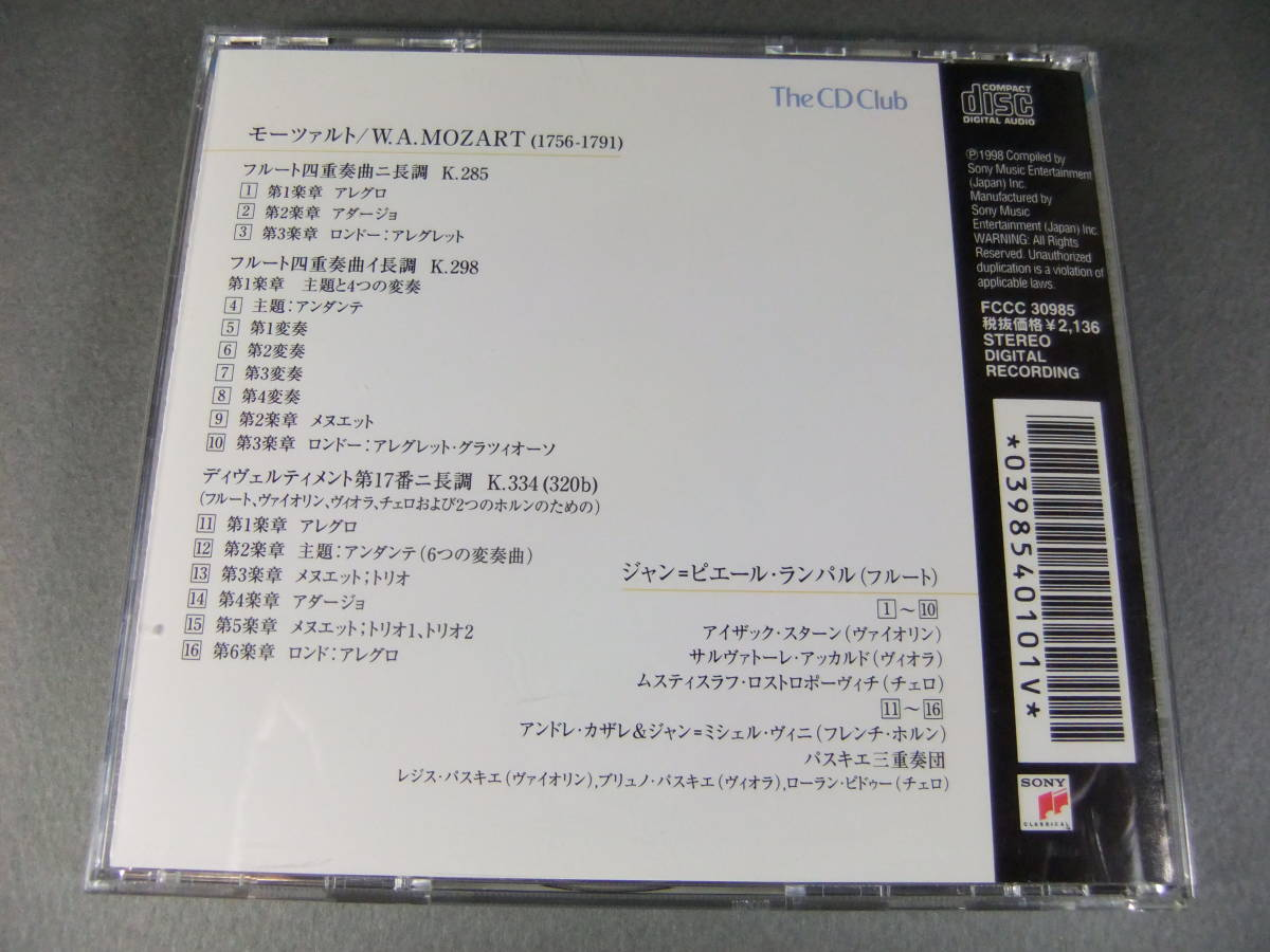■CD ランパル / モーツァルト:フルート四重奏曲 & ディヴェルティメント第17番 ■_画像3