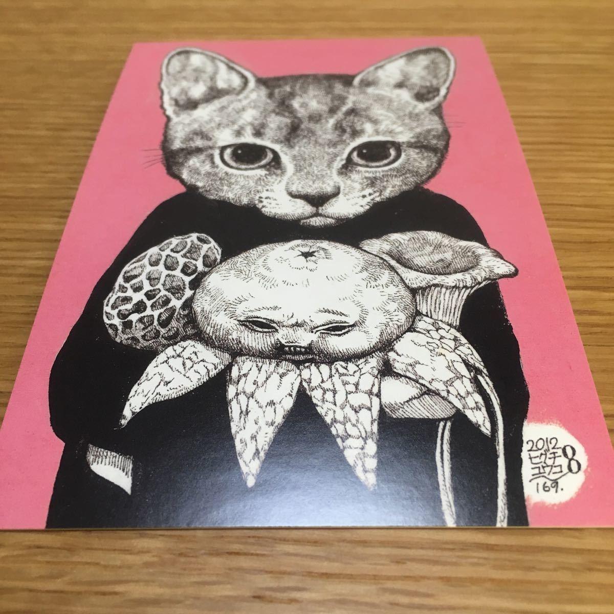 ヒグチユウコ ネコ ポストカード 葉書 ハガキ はがき メッセージカード 猫 ねこ 動物 ピンク 75_画像1