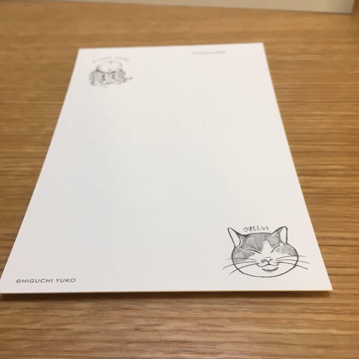 ヒグチユウコ ネコ ポストカード 葉書 ハガキ はがき メッセージカード 猫 ねこ 動物 穴 82_画像2