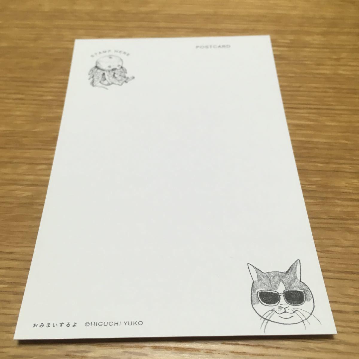 ヒグチユウコ ネコ ポストカード 葉書 ハガキ はがき メッセージカード 猫 ねこ 動物 おみまいするよ パンダ 89_画像2