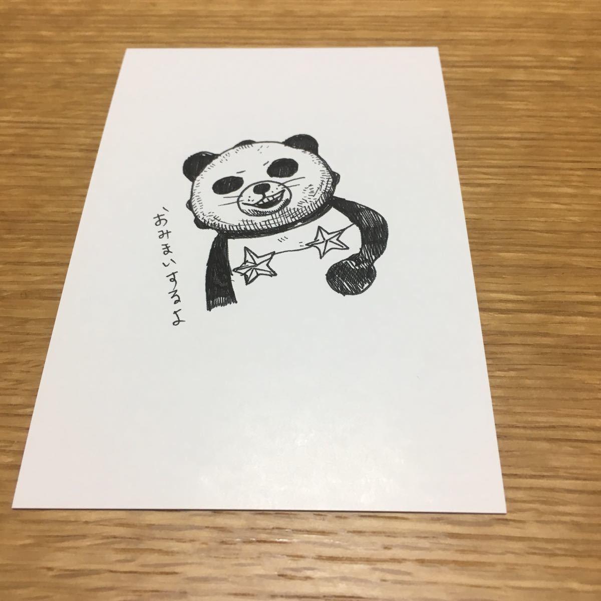 ヒグチユウコ ネコ ポストカード 葉書 ハガキ はがき メッセージカード 猫 ねこ 動物 おみまいするよ パンダ 89_画像1