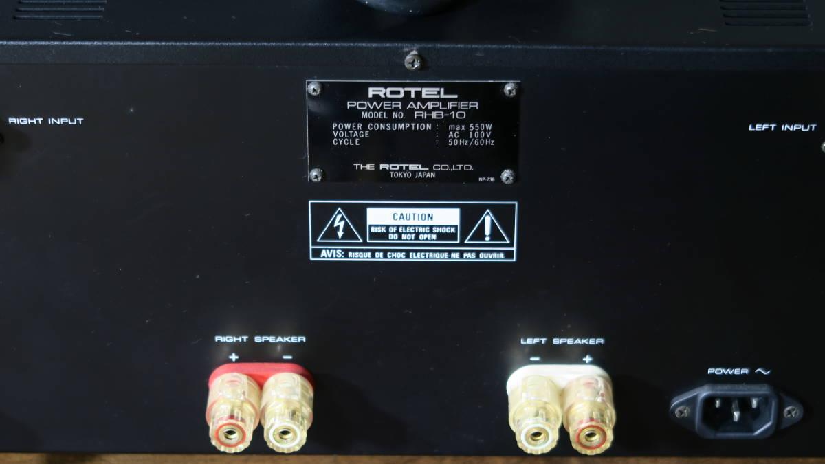 ROTEL ローテル RHB-10 パワーアンプ 200W×2_画像4