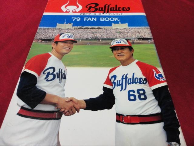 【プロ野球】近鉄バファローズファンブック1979_画像1