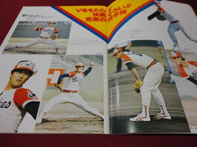 【プロ野球】近鉄バファローズファンブック1979_画像2