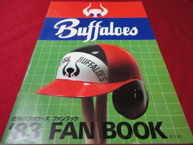 【プロ野球】近鉄バファローズファンブック1983