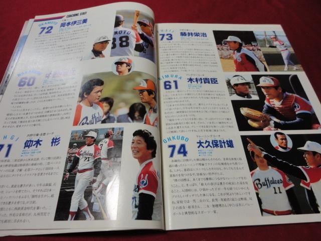 【プロ野球】近鉄バファローズファンブック1983_画像2