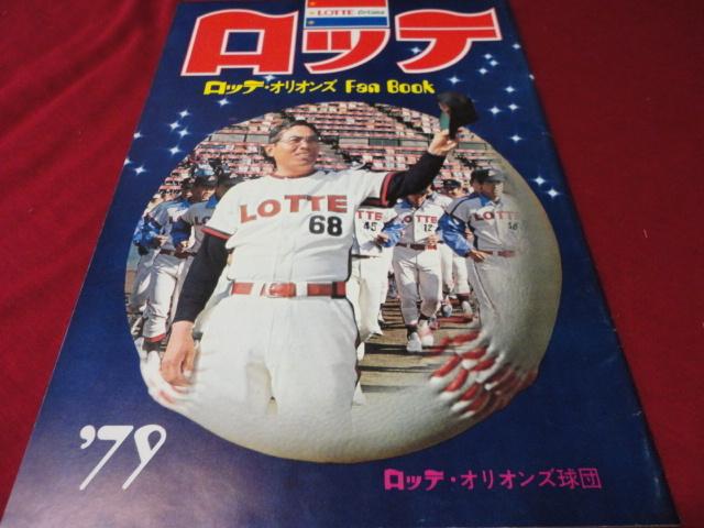 【プロ野球】ロッテオリオンズ・ファンブック'79_画像1