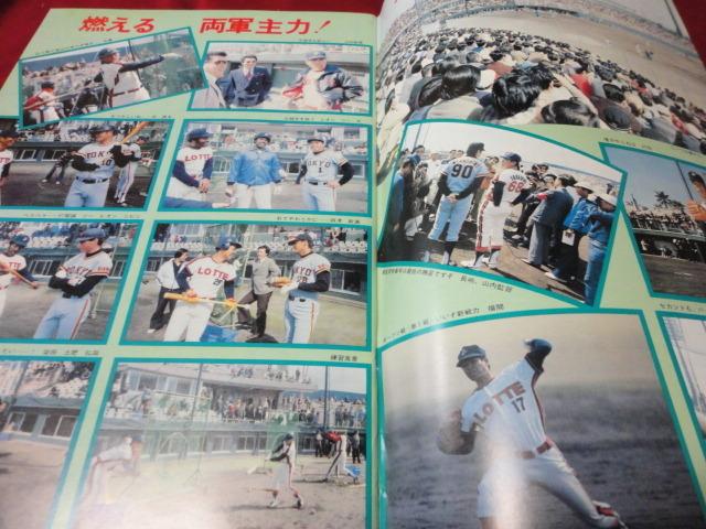 【プロ野球】ロッテオリオンズ・ファンブック'79_画像2