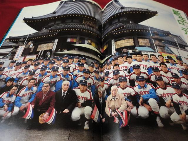 【プロ野球】ロッテオリオンズ・ファンブック'79_画像3