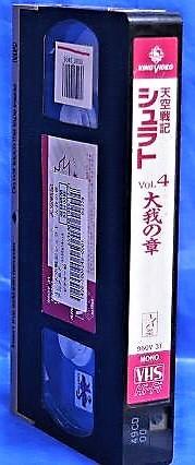 #YV1-399【VHS】天空戦記シュラト Vol.4 大我の章_画像3