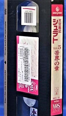 #YV1-385【VHS】天空戦記シュラト Vol.5 苦界の章_画像3