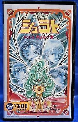 #YV1-399【VHS】天空戦記シュラト Vol.4 大我の章_画像1