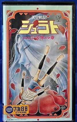 #YV1-385【VHS】天空戦記シュラト Vol.5 苦界の章_画像1