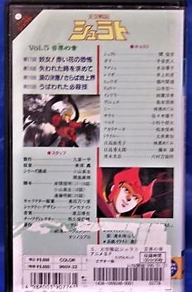 #YV1-385【VHS】天空戦記シュラト Vol.5 苦界の章_画像2