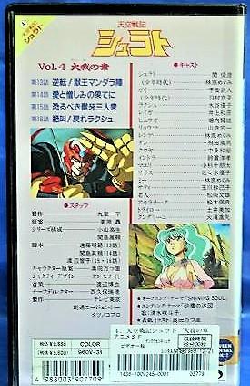 #YV1-399【VHS】天空戦記シュラト Vol.4 大我の章_画像2