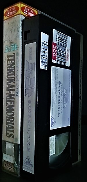 #YV1-15043【VHS】天空戦記シュラト 天空界メモリアルズ 第二巻 天空界・普通じゃない人々_画像3
