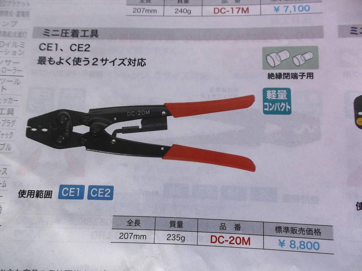 新品即決 ジェフコム ミニ圧着工具 DC20M_画像1