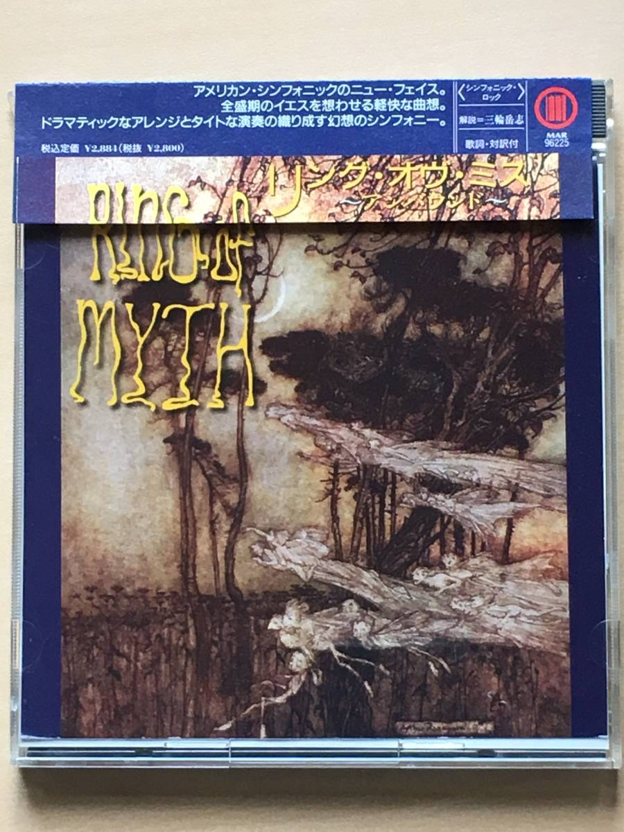 ■CD リング・オヴ・ミス ~アンバウンド~ RING OF MYTH -Unbound- KDCD-1018 MAR-96225