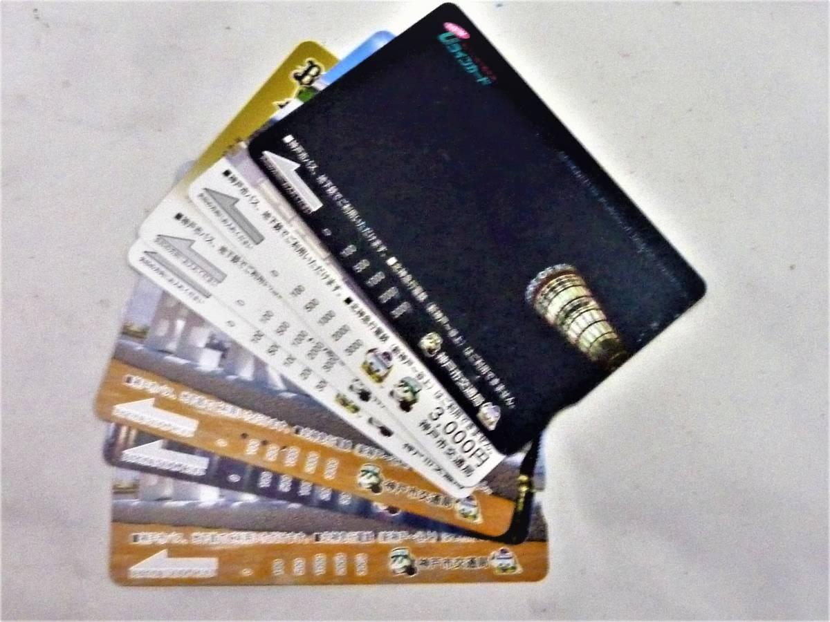 ★神戸Uラインカード 7枚 12880円