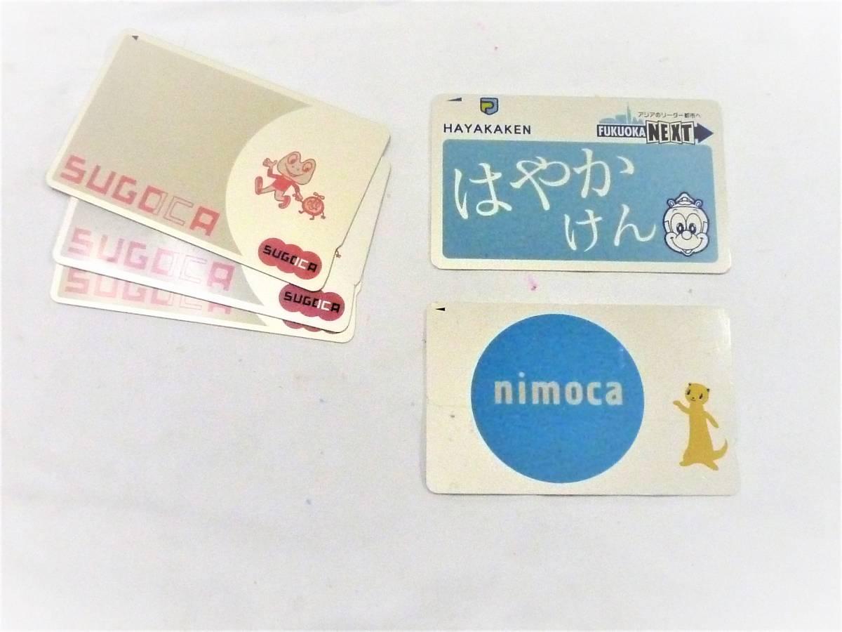 ★JR九州 ニモカ スゴカ はやかけん 5枚 15560円
