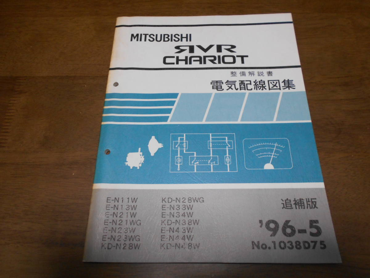 a6214 / rvr chariot e-n11w n13w n21w n23w n23wg n33w n34w n43w n44w  y-n28w n28wg n38w n48w maintenance manual electric wiring diagram  compilation supplement