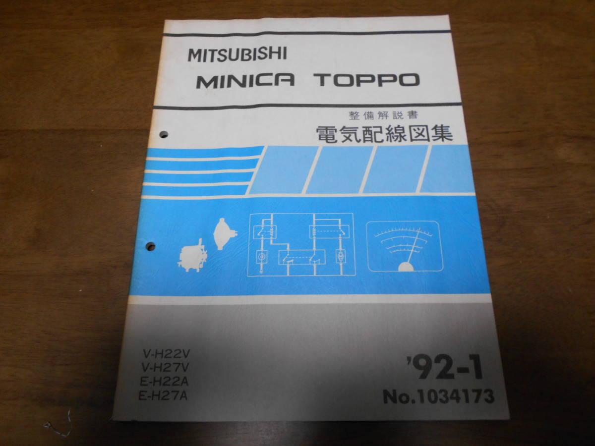 B1528 / Minica Toppo MINICA TOPPO V-H22V.H27V E-H22A.H27A ... on