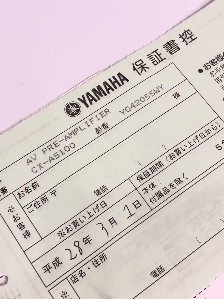 YAMAHA ヤマハ AVアンプ 11.2ch CX-A5100 ハイエンド AVプリアンプ チタン 美品 動作OK-日本代购网图片10链接