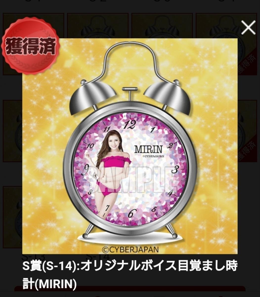 Cyber Japan Dan sa-z(MIRIN) original voice eyes ... clock ③