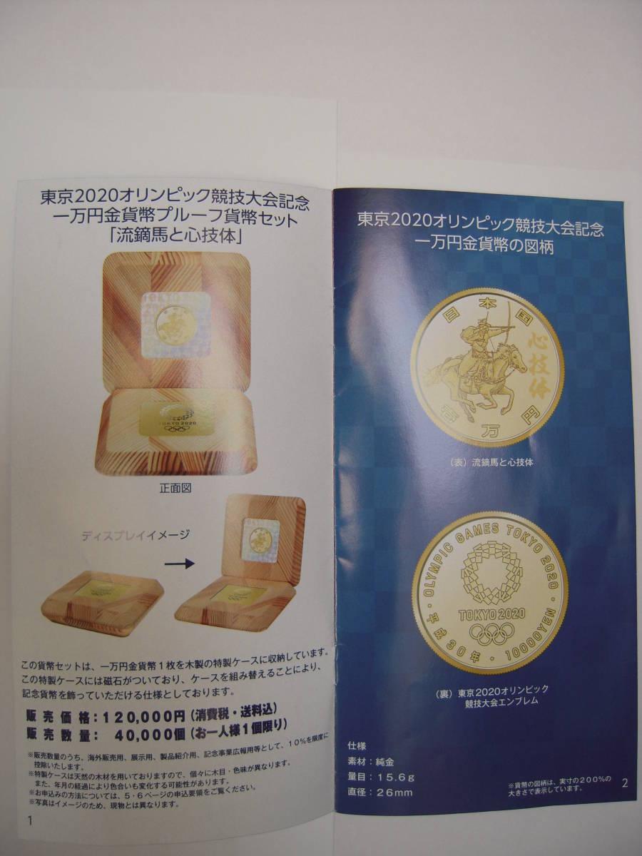 東京2020奧林匹克紀念館100萬日元金錢,1000日元銀幣,殘奧會1000日元銀幣設置3件 編號:f308294484