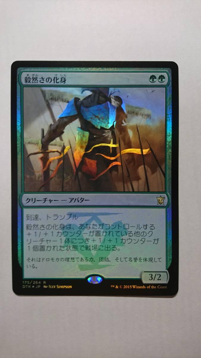 MTG 毅然さの化身/Avatar of the Resolute Foil 日本語 1枚 B