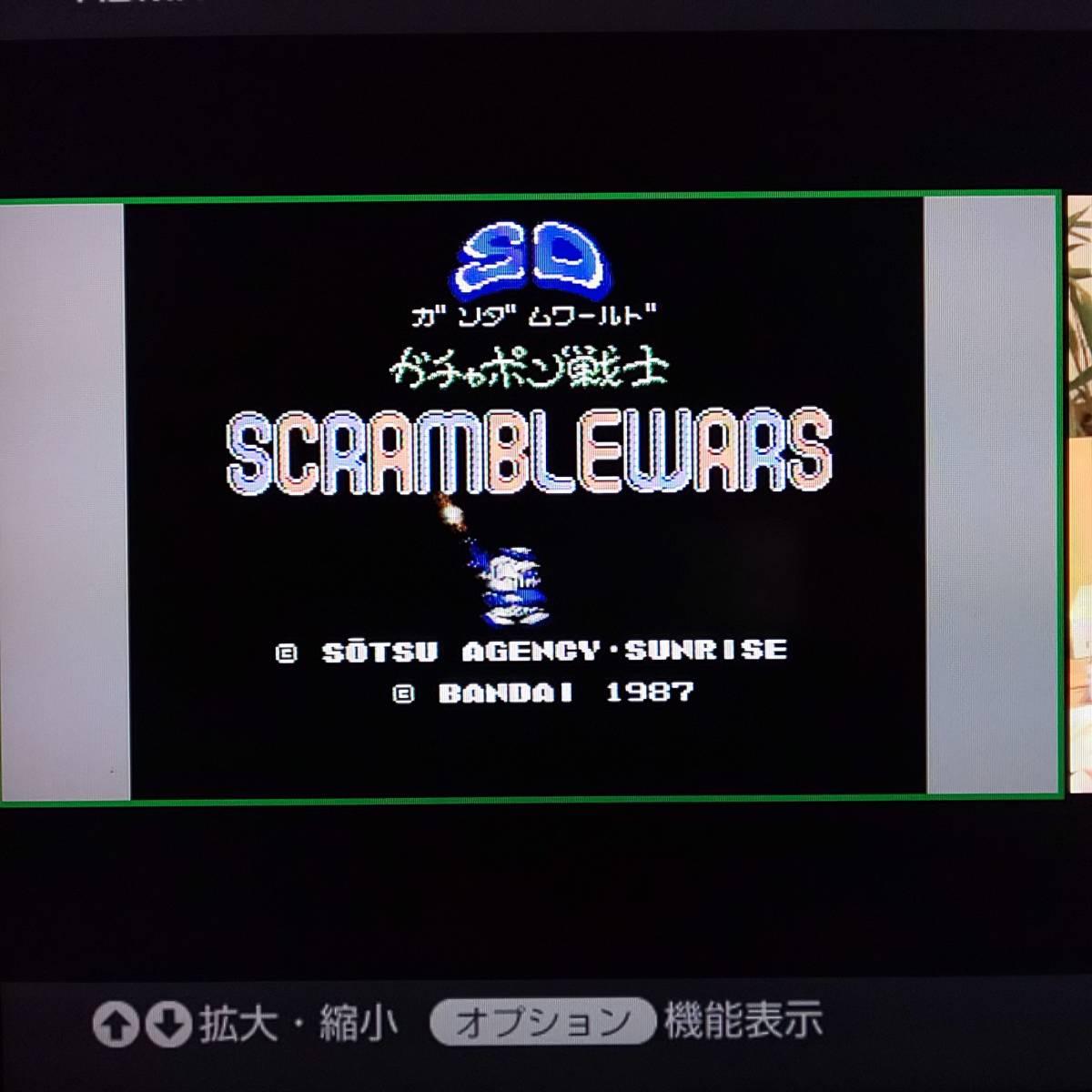 ファミコンディスク「SDガンダムワールド ガチャポン戦士スクランブルウォーズ」ディスクのみ_画像2