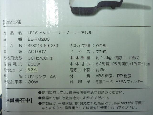 【未使用品】 布団掃除機 ノーノーアレル EB-RM280 UV布団クリーナー HEPAフィルター搭載 ダニ 花粉 _画像5