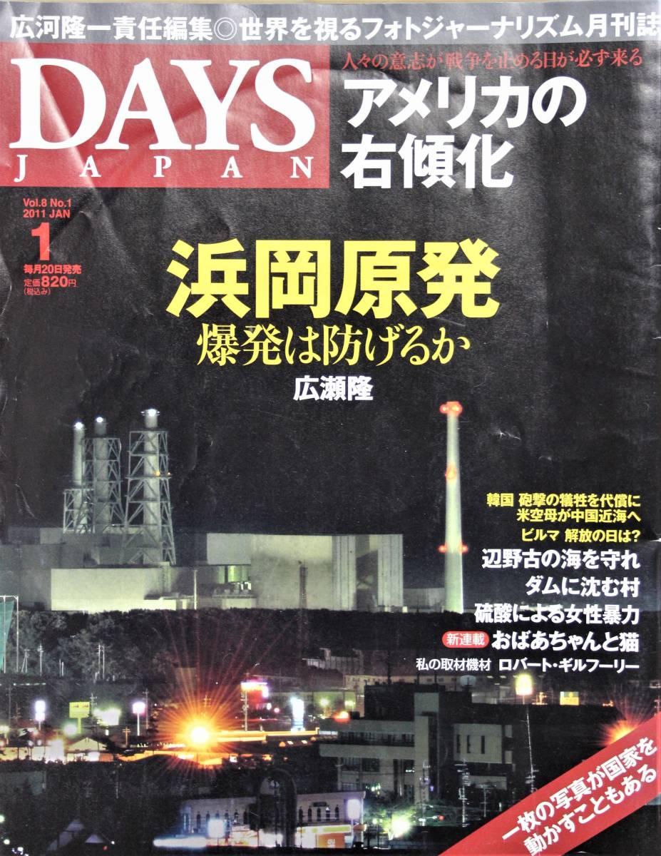 DAYS JAPAN 2011年1月 浜岡原発爆発は防げるか 柏崎刈谷原発の惨状 アメリカ右傾化 辺野古の海を守れ 硫酸による女性暴力 中古 送料185円_画像1
