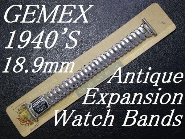 【18.9㎜ シルバー 直かん】 デッドストック 1940年代製 GEMEX USA製 SS エクスパンション バンド アンティーク 腕時計 ベルト メンズ B_画像1
