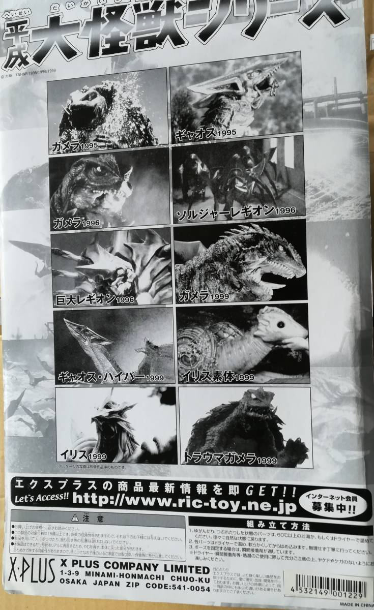 X-PLUS エクスプラス 大怪獣シリーズ ガメラ 1996 ガメラ2 レギオン襲来 レギオン幼体付 未開封品 _画像3