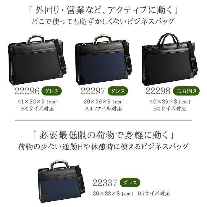 ☆ 送料無料 最安値 ダレスバッグ メンズ ビジネスバッグ ブリーフケース B4 日本製 豊岡製鞄 男性用 2way 22296 ブロンプトン ネイビー ☆_画像7