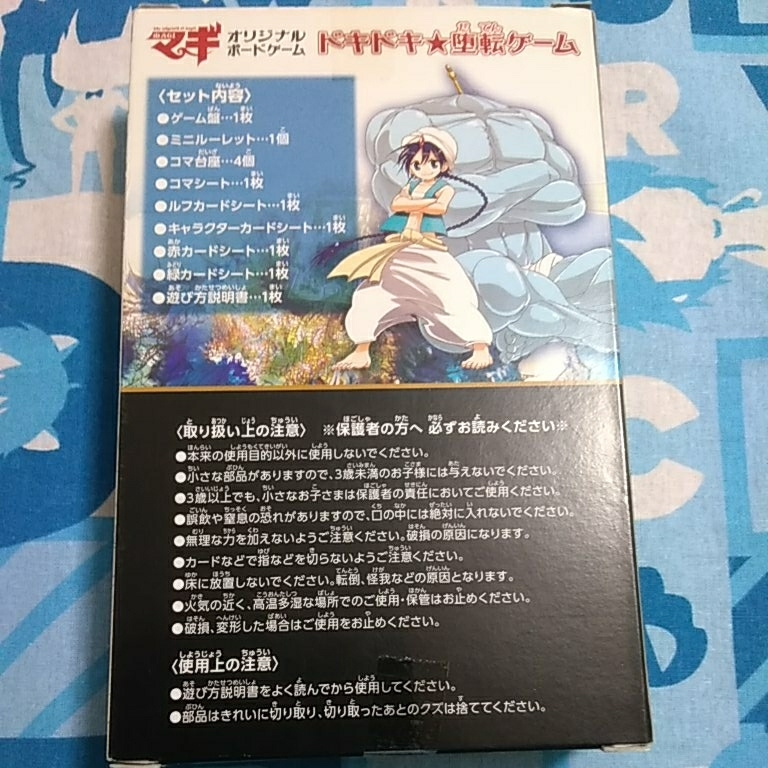 マギ22巻 特典のみ オリジナルボードゲーム ドキドキ堕転ゲーム 未使用品 非電源系ゲーム_画像2