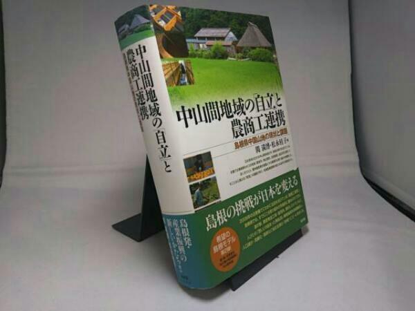 初版 中山間地域の「自立」と農商工連携 関満博_画像1