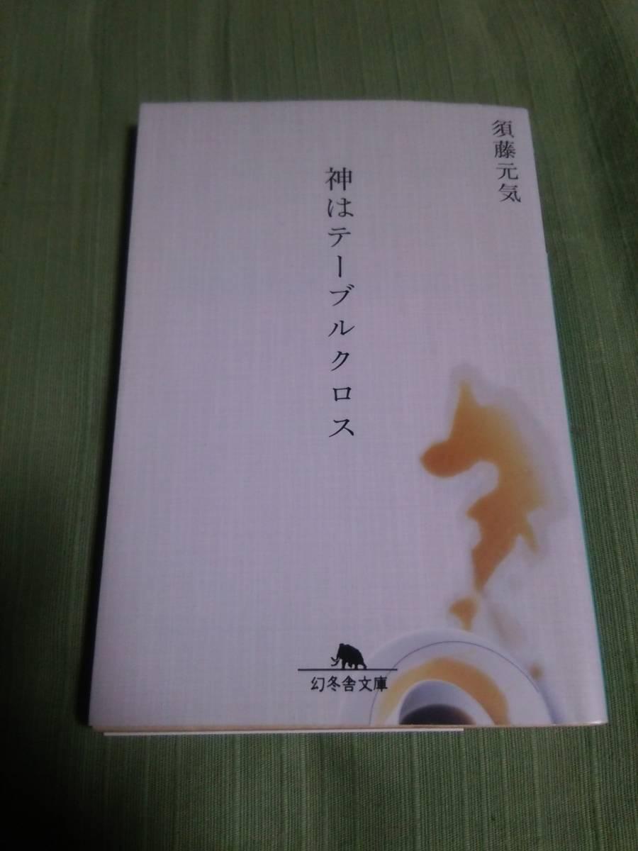 神はテーブルクロス 須藤元気 幻冬舎文庫_画像1