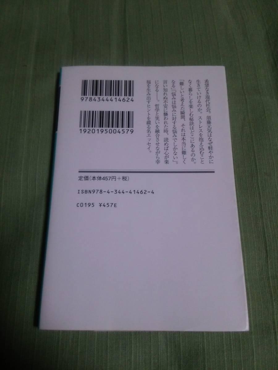 神はテーブルクロス 須藤元気 幻冬舎文庫_画像2