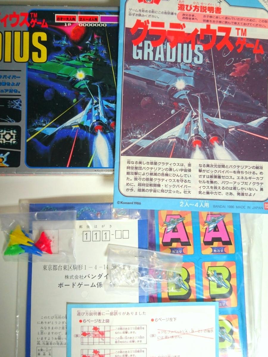 バンダイ グラディウス ボード ゲーム パーティジョイ 未開封 BANDAI GRADIUS Konami Videogame Nemesis コナミ_画像1