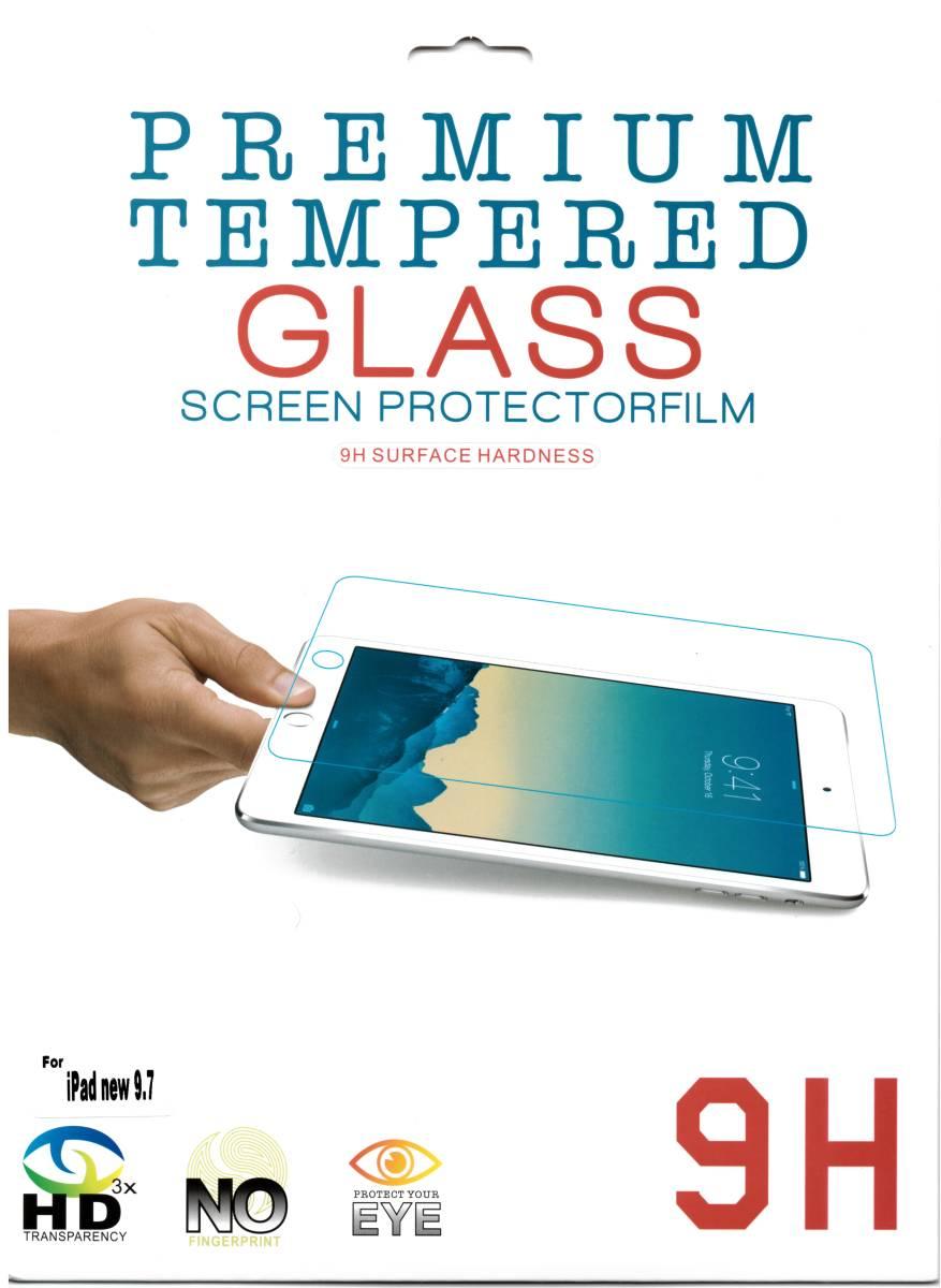 【3枚】ホームボタンのある iPad Pro 9.7 / Air2 / Air/ 9.7インチ 用 フィルム 強化ガラス 液晶保護フィルム 高透過率 気泡ゼロ 硬度9H_画像1