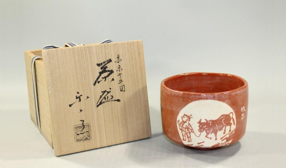 茶道具 赤楽十牛図茶碗 楽入窯◆rk17_画像1