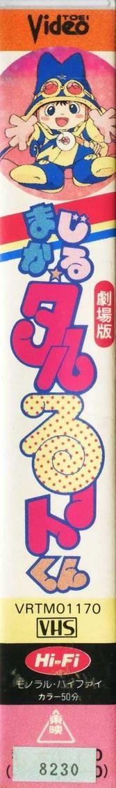 即決〈同梱歓迎〉VHS アニメ劇場版 まじかるタルるートくん 江川達也 東映ビデオ◎その他多数出品中∞2544_画像3