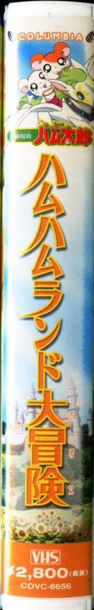 即決〈同梱歓迎〉VHS アニメ 劇場版 とっとこハム太郎 ハムハムランド大冒険 ビデオ◎その他多数出品中∞1755_画像2
