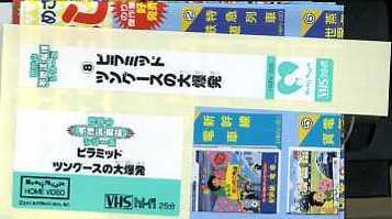 即決〈同梱歓迎〉VHS 世界の不思議・探検シリーズ (8)ピラミッド ツングースの大爆発 ビデオ◎その他多数出品中∞546_画像2