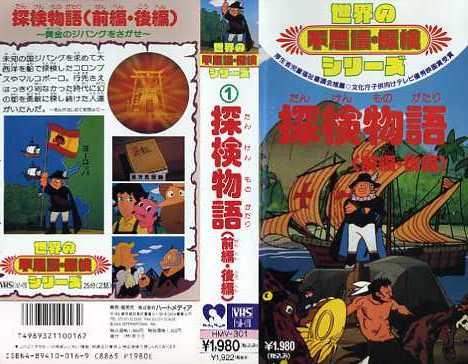即決〈同梱歓迎〉VHS 世界の不思議・探検シリーズ (1)探検物語(前編・後編) ビデオ◎その他多数出品中∞521_画像1