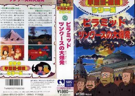 即決〈同梱歓迎〉VHS 世界の不思議・探検シリーズ (8)ピラミッド ツングースの大爆発 ビデオ◎その他多数出品中∞546_画像1