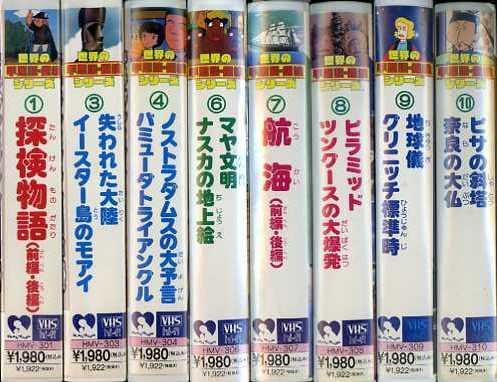 即決〈同梱歓迎〉VHS 世界の不思議・探検シリーズ 8本セット アニメ ビデオ◎その他多数出品中∞551_画像2