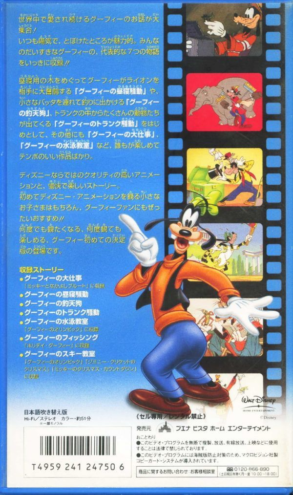 即決〈同梱歓迎〉VHS アニメ みんなだいすきグーフィー! 日本語吹き替え版 ウォルトディズニービデオ◎その他多数出品中∞2549_画像2